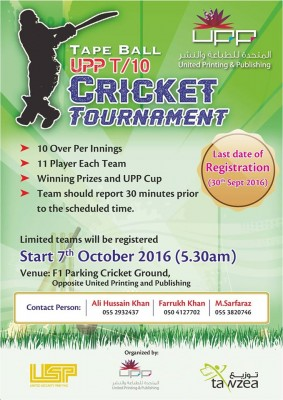 UPP T/10 Cricket Tournament